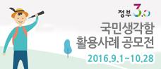 정부3.0 국민생각함 활용 우수사례 공모전,  2016.9.20. ~ 10.28