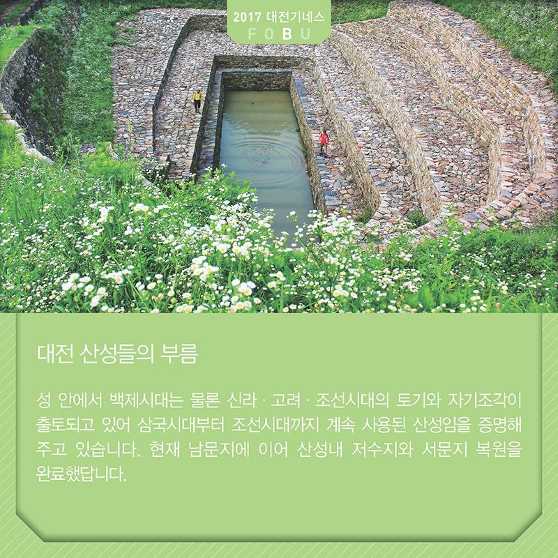 [카드뉴스] 최대규모, 최대높이, 대전 유일 국가 사적, 계족산성 사진