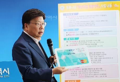 대전의 행복을 그리다! 민선6기 3년 결산브리핑