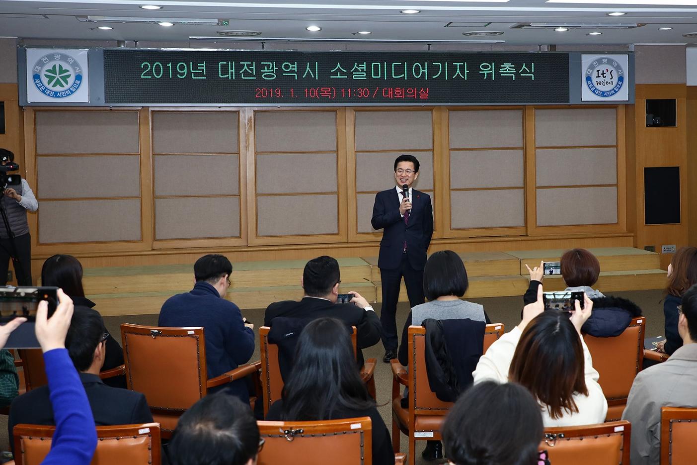 10일 대전시청 대회의실에서 열린 소셜미디어기자단 위촉식에서 인사하는 허태정 대전시장