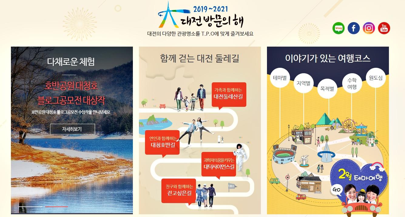 대전관광홈페이지